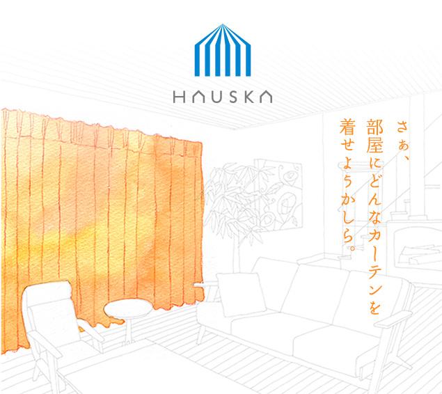 遮光率99.99% 選べる32色 無地の防炎1級遮光カーテン「HAUSKA」