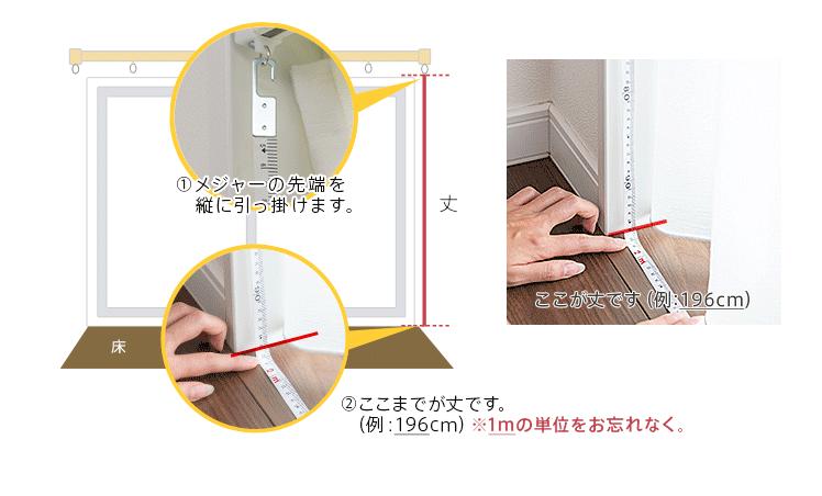丈の測り方とサイズ算出方法_掃き出し窓の場合