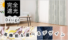 デザインにもこだわった完全遮光 防音オーダーカーテン