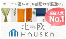 遮光率99.99% 選べる32色 無地の防炎1級遮光「HAUSKA」