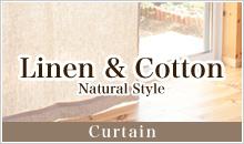 麻(リネン)&綿(コットン) Natural Style