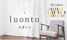 1級遮光 遮熱 防炎 全25色「luonto(ルオント)」